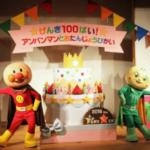 アンパンマンミュージアム仙台の誕生日イベント!特権や参加方法などを詳しく調べました