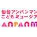 アンパンマンミュージアム仙台の入場料割引が終了?!少しでも費用を抑えるには?